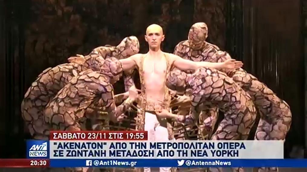 Ο όμιλος ΑΝΤΕΝΝΑ παρουσιάζει για 9η χρονιά το βραβευμένο πρόγραμμα της Metropolitan Opera