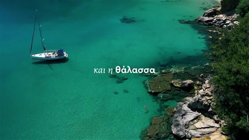 """Νέο σποτ για τον τουρισμό: """"Καλοκαίρι 2020. Απολαμβάνουμε Ελλάδα!"""""""