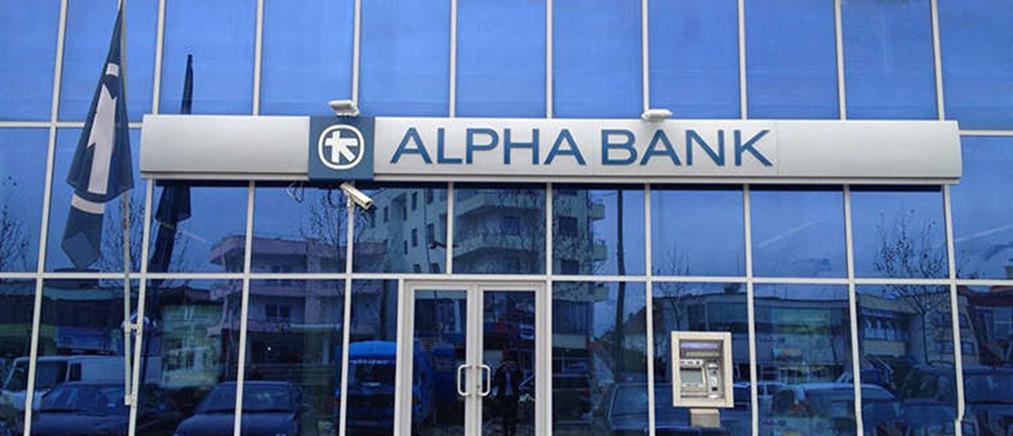 Το νέο στρατηγικό σχέδιο της Alpha Bank