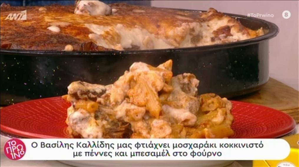 Μοσχαράκι κοκκινιστό με πέννες και μπεσαμέλ στο φούρνο από τον Βασίλη Καλλίδη