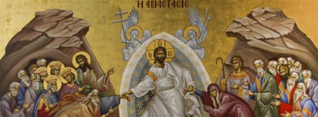 """Το Άγιο Πάσχα: """"Εορτή των εορτών"""" για τη Χριστιανοσύνη"""