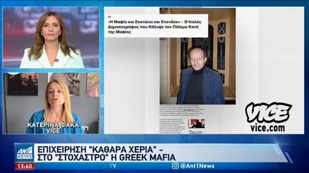 VICE: Η Greek Μαφία και η επιχείρηση «Καθαρά Χέρια»