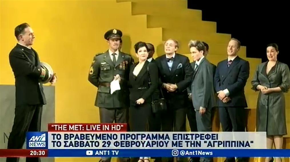 """The Met: Live in HD"": πρεμιέρα για την όπερα ""Αγριππίνα"""