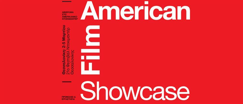 American Film Showcase: αφιέρωμα στο αμερικανικό ντοκιμαντέρ