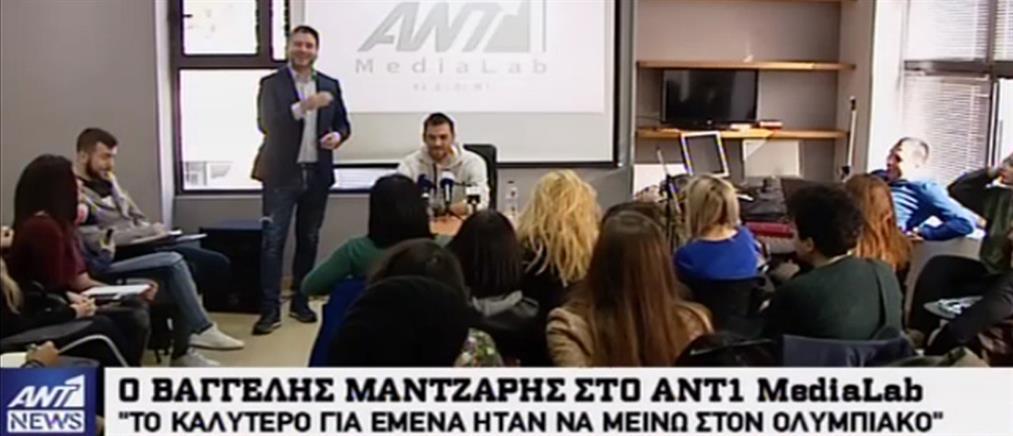 """O Βαγγέλης Μάντζαρης """"ανακρίθηκε"""" από τους σπουδαστές του ANT1 MediaLab (βίντεο)"""