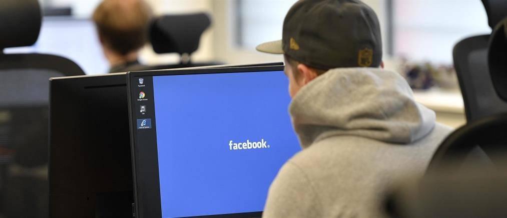 Τα στοιχεία 87 εκατ. χρηστών του Facebook υπεκλάπησαν