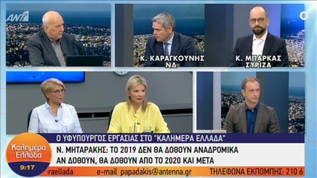 Οι Καραγκούνης και Μπάρκας στην εκπομπή «Καλημέρα Ελλάδα»