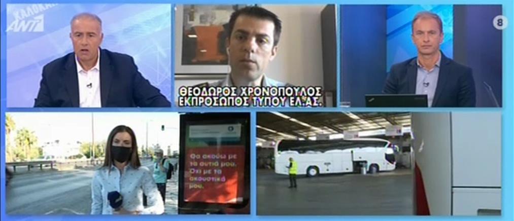 Χρονόπουλος στον ΑΝΤ1: έλεγχοι για την τήρηση των μέτρων ακόμη και με drones (βίντεο)