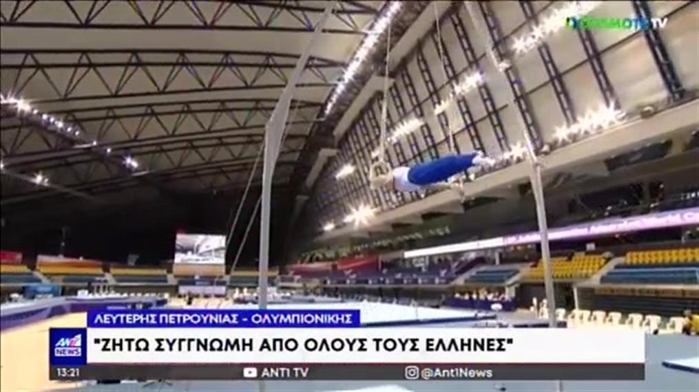"#MeToo - Πετρούνιας: ""Συγγνώμη"" από όλους τους Έλληνες"