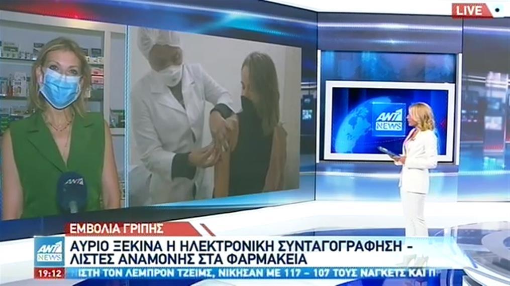 Εγρήγορση από πολίτες για το αντιγριπικό εμβόλιο