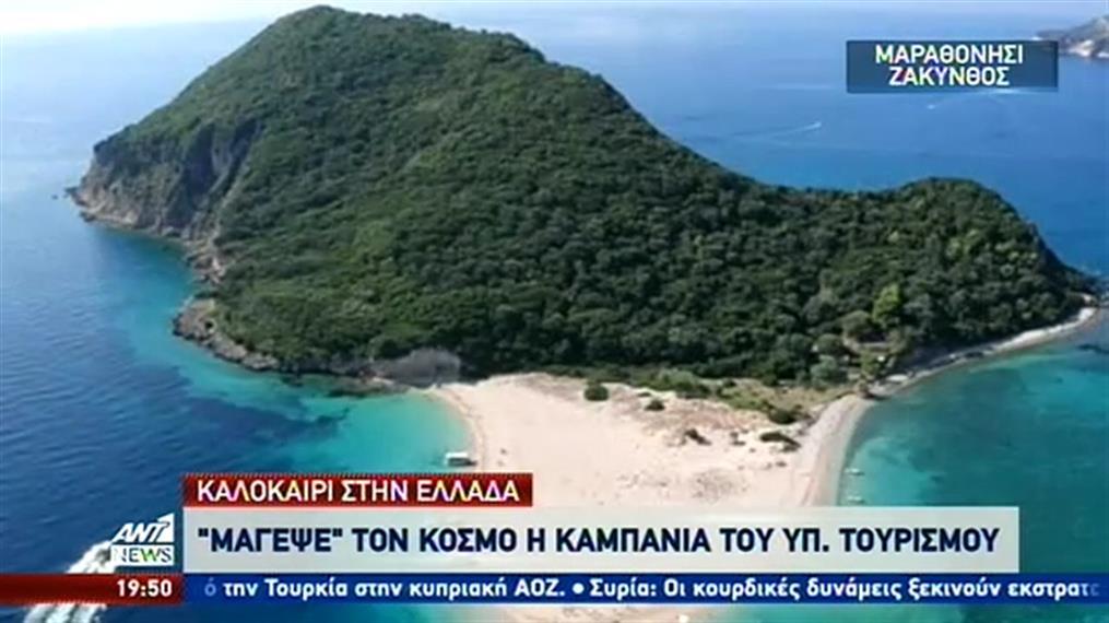 """""""Μάγεψε"""" τον κόσμο η ελληνική καμπάνια για τον Τουρισμό"""