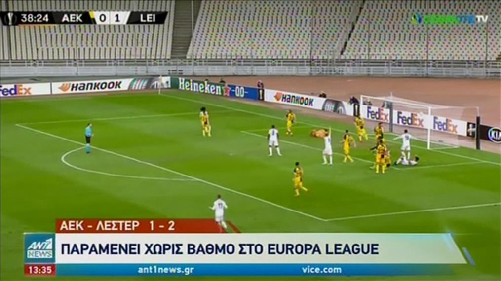 Europa League: χωρίς νίκη οι ελληνικές ομάδες