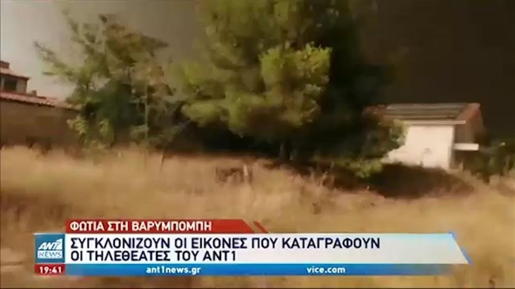 Η φωτιά στην Βαρυμπόμπη όπως την κατέγραψαν οι τηλεθεατές του ΑΝΤ1