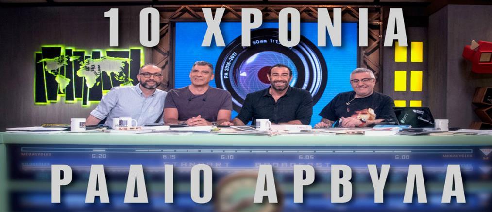 Ράδιο Αρβύλα: Η επετειακή εκπομπή για τα 10 χρόνια ξανά στις οθόνες μας