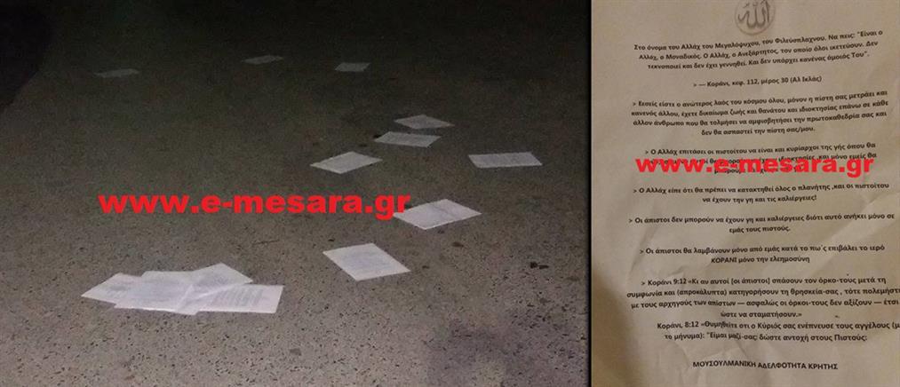 Τυμπάκι Ηρακλείου: Περίεργα φυλλάδια με αναφορές στον Αλλάχ
