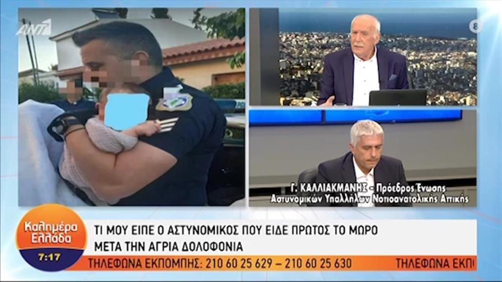 """Ο Γιώργος Καλλιακμάνης στο """"Καλημέρα Έλλάδα"""""""