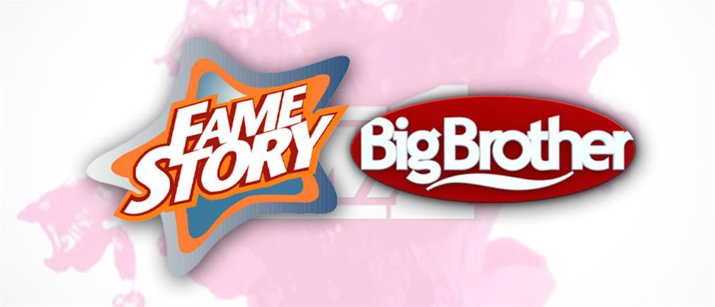 """Επιστρέφουν στον ANT1 """"Fame Story"""" και """"Big Brother"""""""