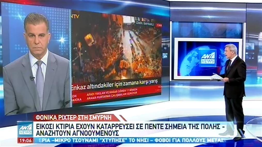 Δραματικές επιχειρήσεις διάσωσης στην Τουρκία