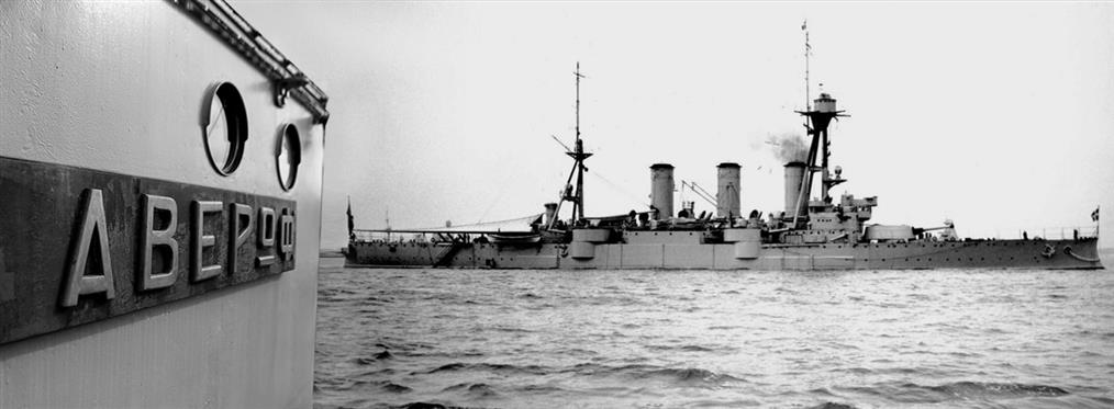 """""""Θωρηκτό Αβέρωφ"""": Το πλοίο """"θρύλος"""" του Ελληνικού Πολεμικού Ναυτικού"""