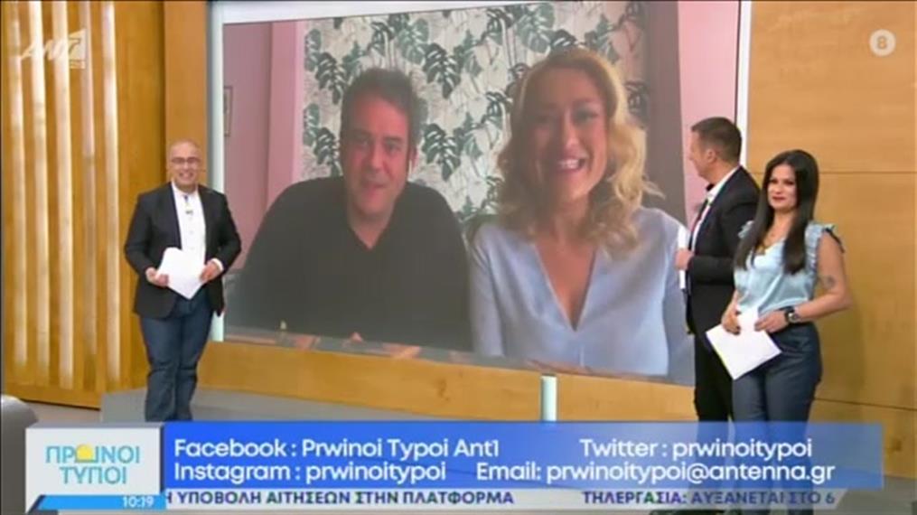 Δαδακαρίδης - Ασημακοπούλου στην εκπομπή «Πρωινοί Τύποι»