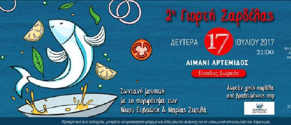 2η Γιορτή Σαρδέλας στην Αρτέμιδα για καλό σκοπό!