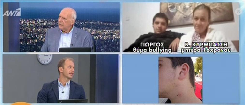 Έκκληση μητέρας: Κάντε κάτι για το bullying στα σχολεία! (βίντεο)