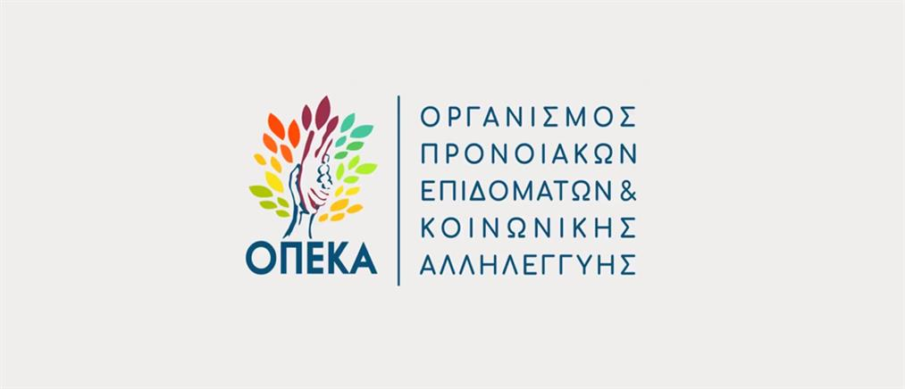 ΟΠΕΚΑ: Ξεκινούν οι αιτήσεις για το επίδομα σε πολύτεκνες και τρίτεκνες αγρότισσες μητέρες