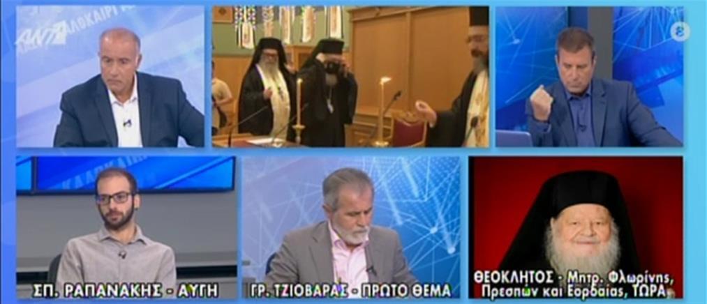 Μητροπολίτης Φλωρίνης στον ΑΝΤ1: σε άδεια ο ιερέας που απαγορεύει τις μάσκες στον ναό (βίντεο)