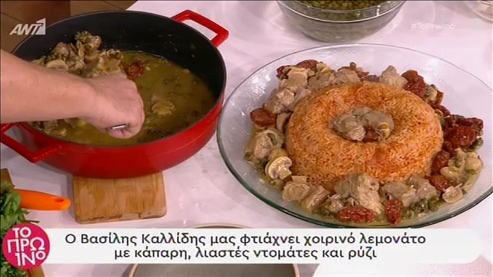 Χοιρινό λεμονάτο με κάπαρη και λιαστές ντομάτες και ρύζι από τον Βασίλη Καλλίδη
