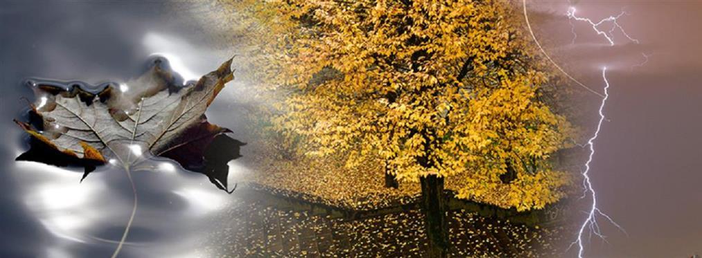 Φθινοπωρινή ισημερία: και επίσημα φθινόπωρο από την Τρίτη