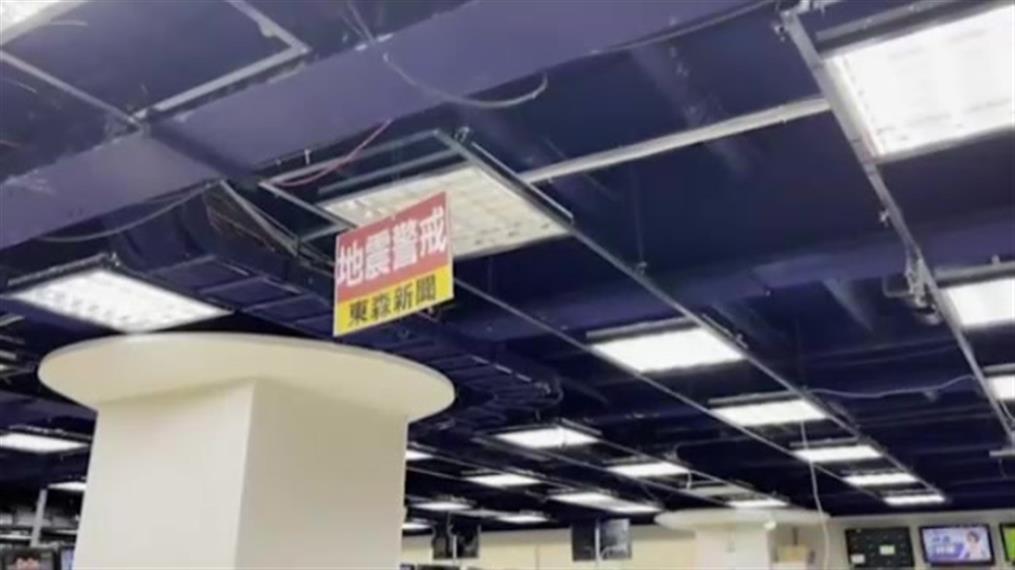 Ισχυρός σεισμός στην Ταϊβάν