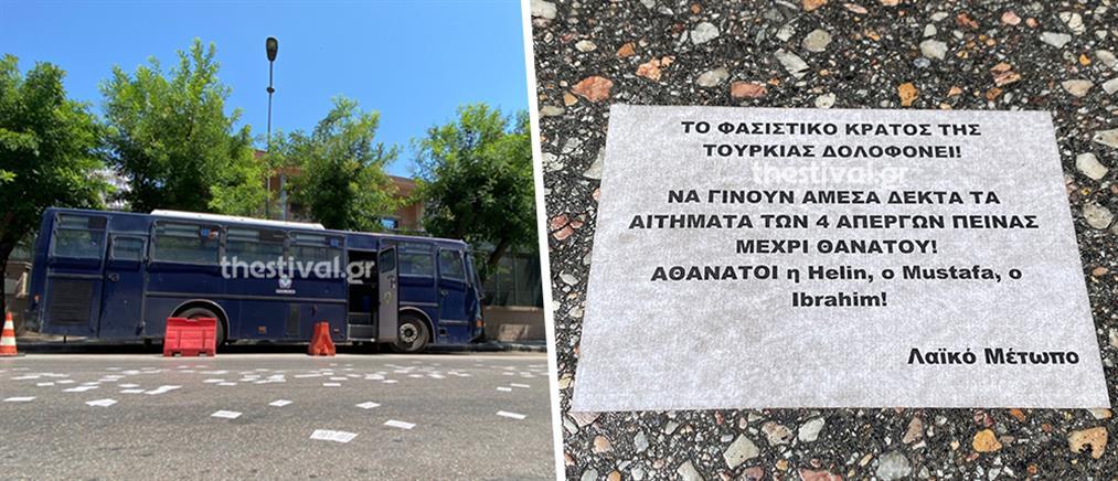Θεσσαλονίκη: Πέταξαν τρικάκια στο τουρκικό προξενείο (εικόνες)