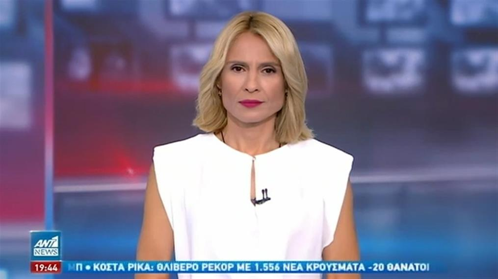 ANT1 NEWS 19-09-2020 ΣΤΙΣ 18:50
