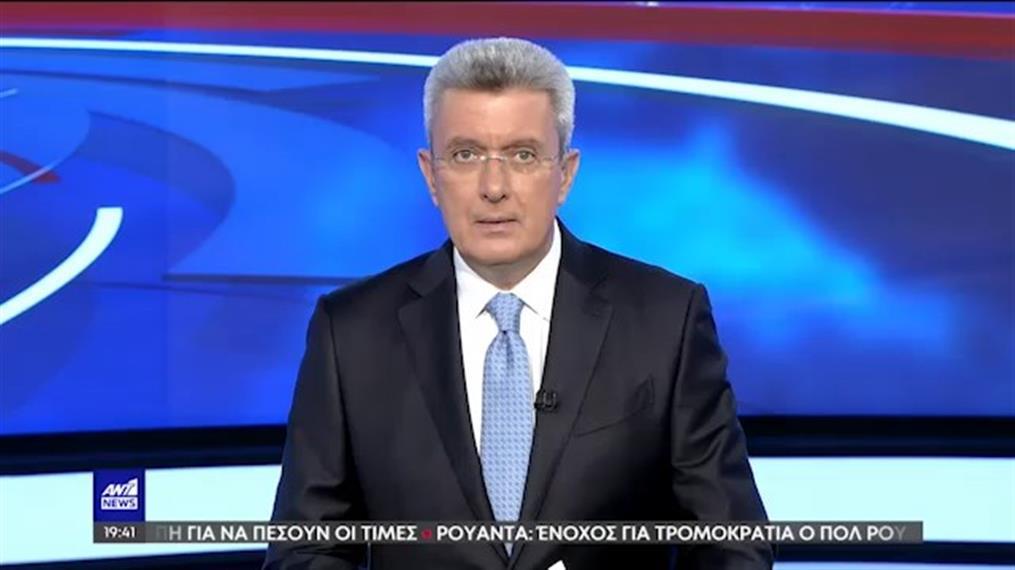 ANT1 NEWS 20-09-2021 ΣΤΙΣ 18:50