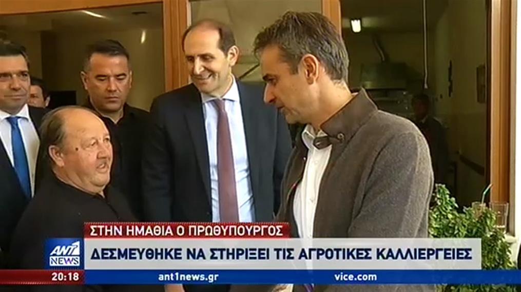 Δέσμευση Μητσοτάκη για τα μακεδονικά προϊόντα
