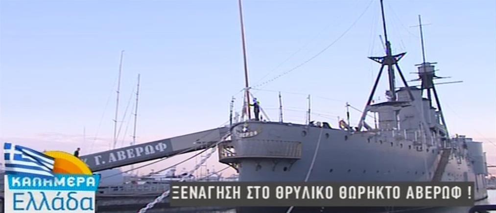 Το θαύμα του Αγίου Νικολάου στο Θωρηκτό Αβέρωφ (βίντεο)