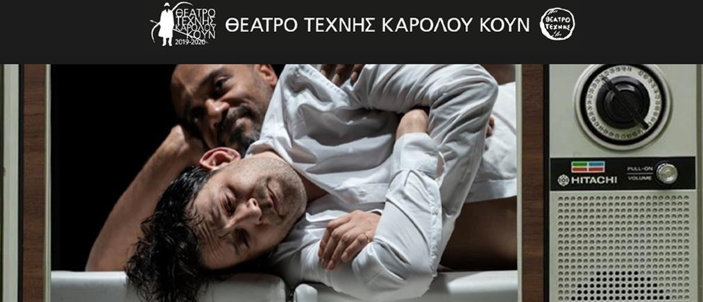 Κορονοϊός: Το Θέατρο Τέχνης μεταδίδει τις παραστάσεις του live στο διαδίκτυο