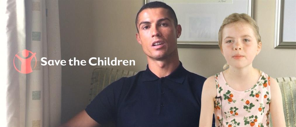 Πρωτοβουλία του Κριστιάνο Ρονάλντο για τα προσφυγόπουλα (βίντεο)