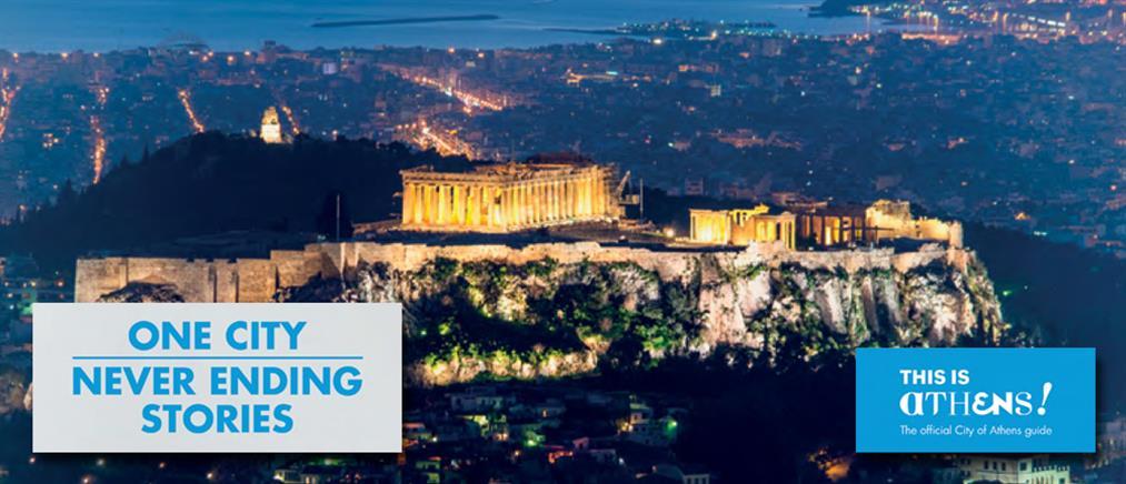 Σύμπραξη για την τουριστική προβολή της Αθήνας