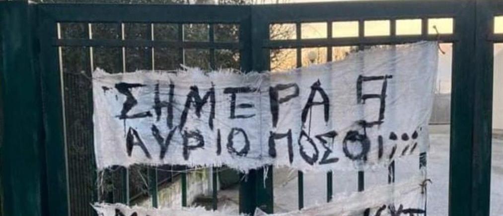Λέσβος: Κατάληψη σε σχολείο για να μην φοιτήσουν προσφυγόπουλα