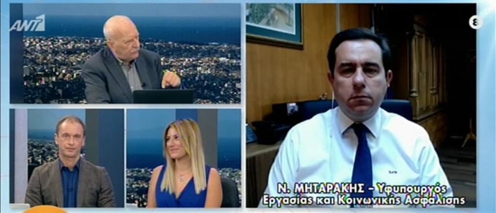 Μηταράκης στον ΑΝΤ1: τα αναδρομικά θα δοθούν το 2020 (βίντεο)