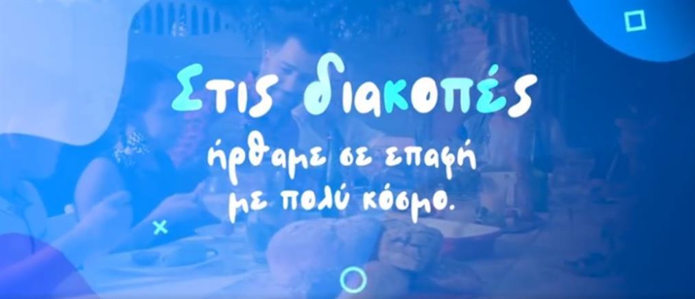 Κορονοϊός: Νέο σποτ για τον εμβολιασμό και την επιστροφή από τις διακοπές (βίντεο)