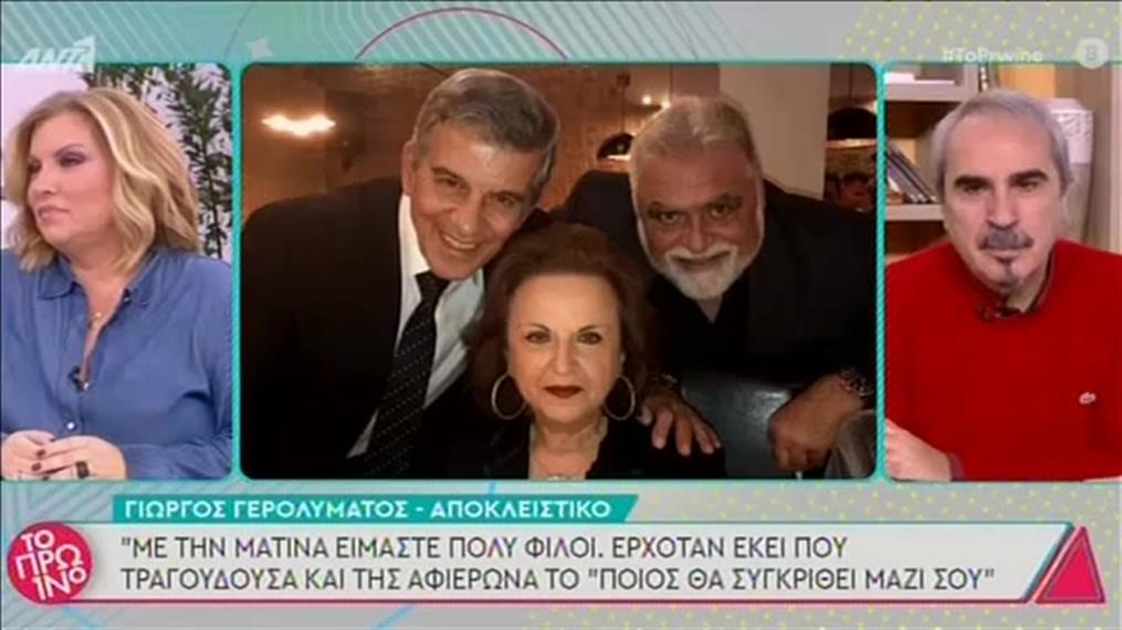 Ο Γιώργος Γερολυμάτος στην εκπομπή «Το Πρωινό»