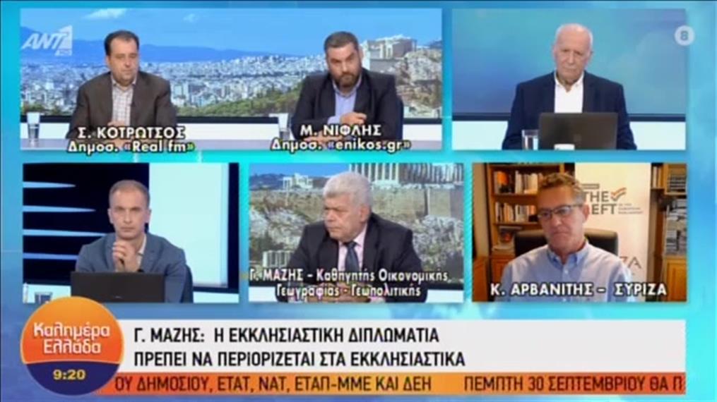 Κύρτσος - Αρβανίτης στο «Καλημέρα Ελλάδα»