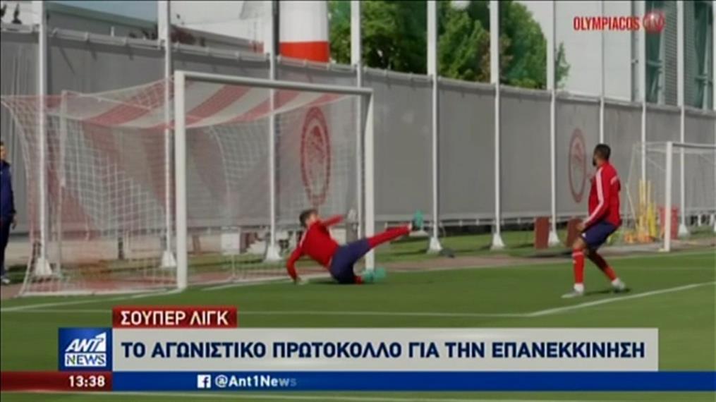 Στο ποδόσφαιρο αναμένεται να επισημοποιηθεί η επανεκκίνηση της Super League
