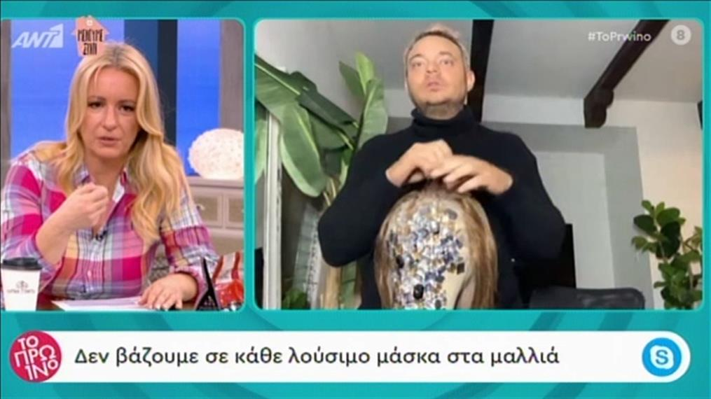 Tips από τον Δημ. Γιαννέτο για να βάψετε μόνες σας τα μαλλιάς σας στο σπίτι