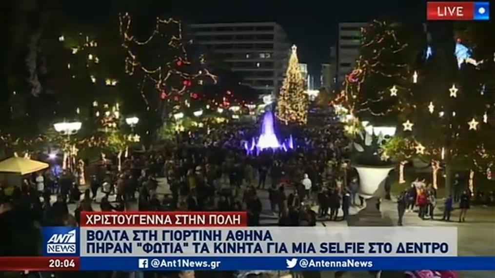 """""""Άρωμα"""" Χριστουγέννων στο κέντρο της Αθήνας"""