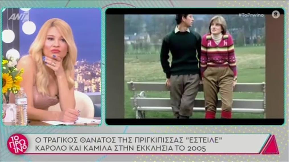 Νταϊάνα - Κάρολος - Καμίλα: Το ερωτικό τρίγωνο που μονοπώλησε το ενδιαφέρον