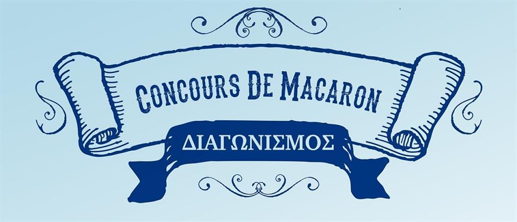 Διαγωνισμός για το καλύτερο ελληνικό μακαρόν