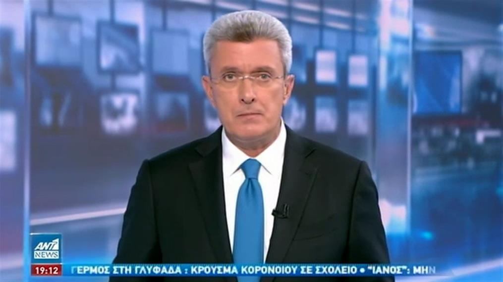 ANT1 NEWS 17-09-2020 ΣΤΙΣ 18:50